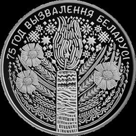 75 лет освобождения Беларуси от немецко-фашистских захватчиков 1 рубль Беларусь 2019