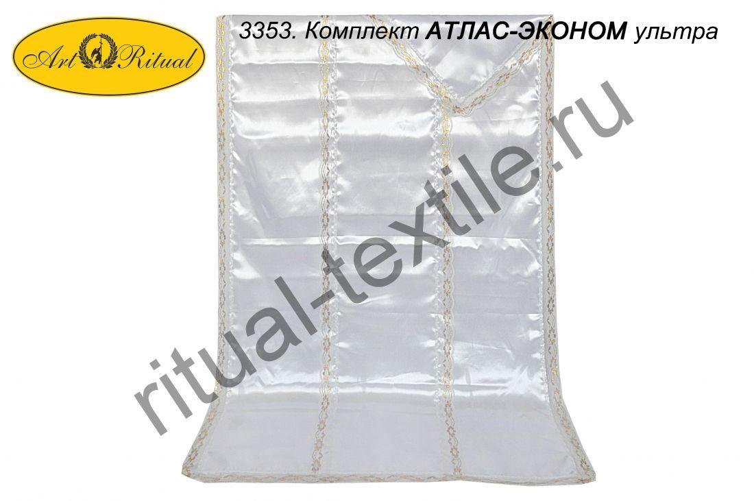 3353. Комплект АТЛАС-ЭКОНОМ ультра