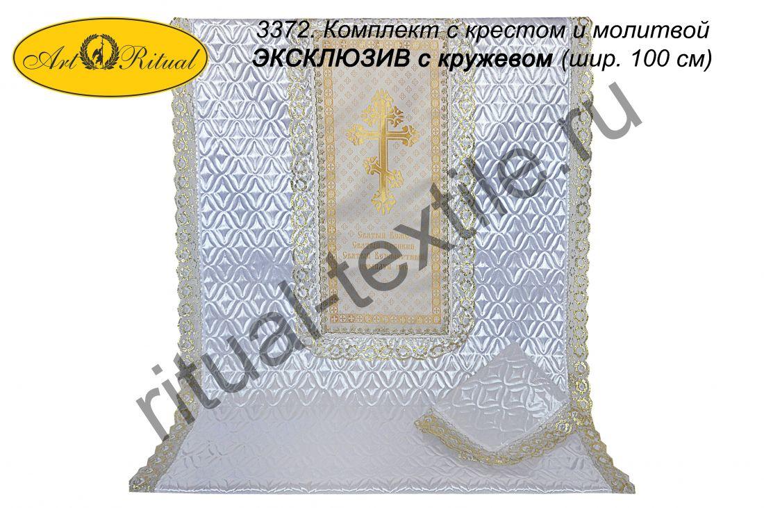 3372. Комплект с крестом и молитвой ЭКСКЛЮЗИВ с кружевом