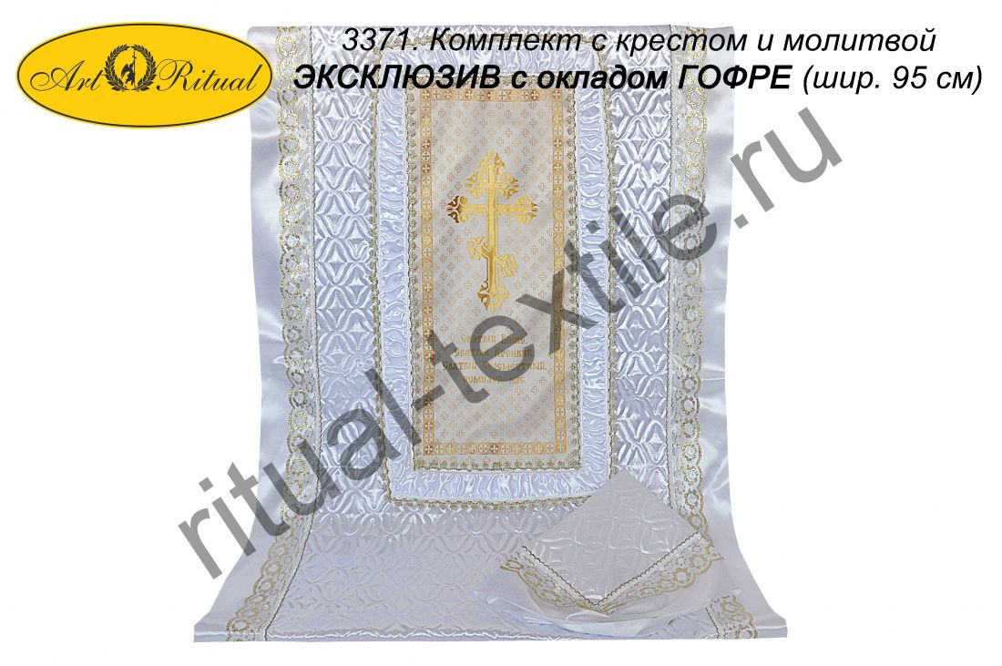 3371. Комплект с крестом и молитвой ЭКСКЛЮЗИВ с окладом ГОФРЕ