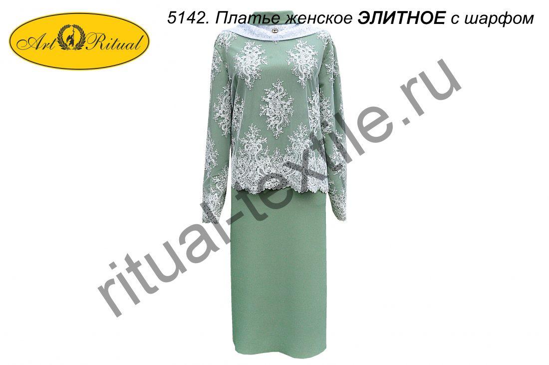 5142. Платье женское ЭЛИТНОЕ с шарфом