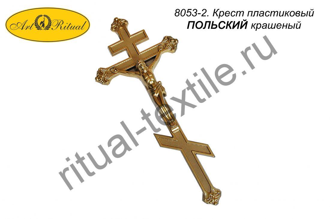 8053-2. Крест на гроб ПОЛЬСКИЙ (крашенный)