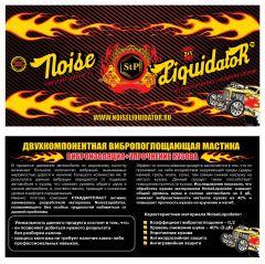 StP NoiseLiquidator