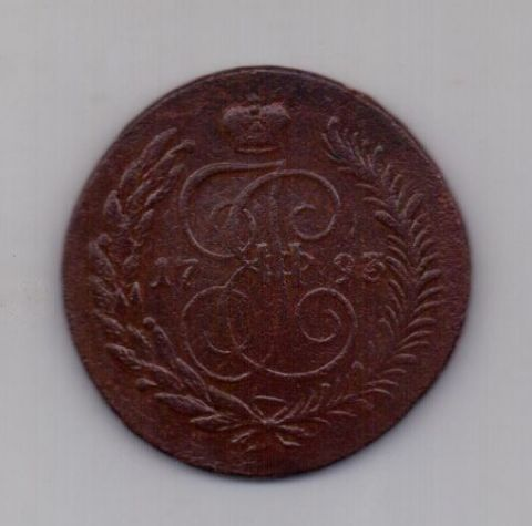 5 копеек 1793 года XF Павловский перечекан