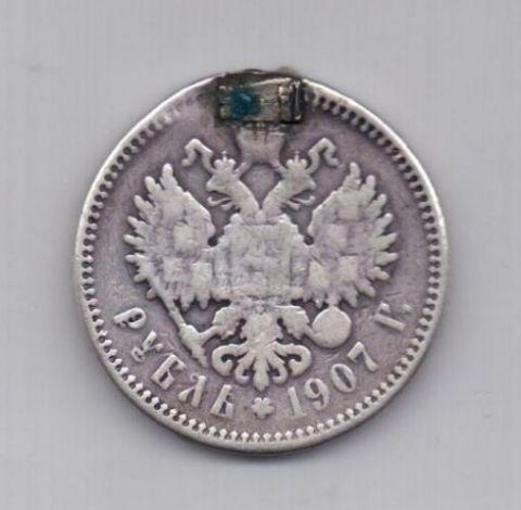 1 рубль 1907 года Редкий год