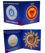1 РУБЛЬ 2014 года (знак рубля), ЦВЕТНАЯ. ЛЕВ (знаки зодиака) В БУКЛЕТЕ