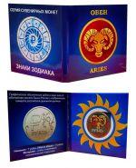 1 РУБЛЬ 2014 года (знак рубля), ЦВЕТНАЯ. ОВЕН (знаки зодиака) В БУКЛЕТЕ