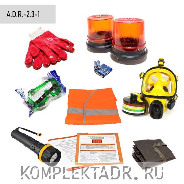 Комплект ADR 2 класса на 1 человека (расширенный)