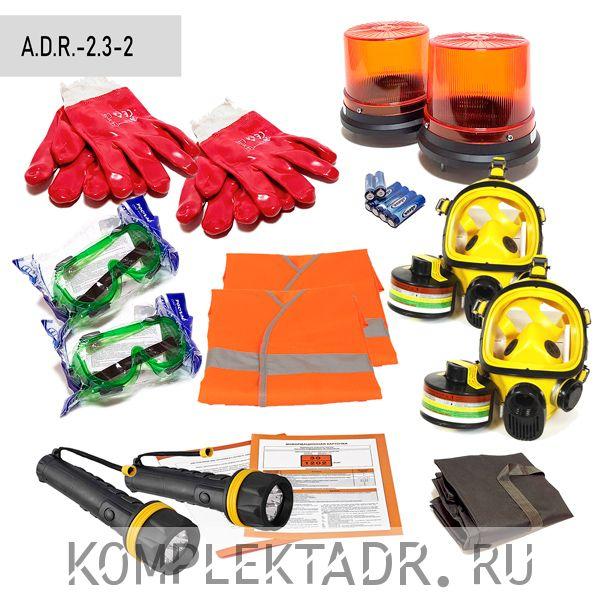 Комплект ADR 2 класса на 2-х человека (расширенный)