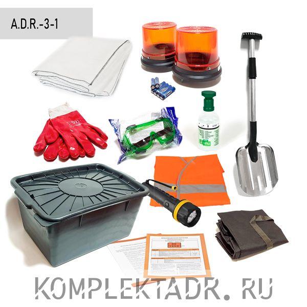 Комплект ADR 3 класса на 1 человека