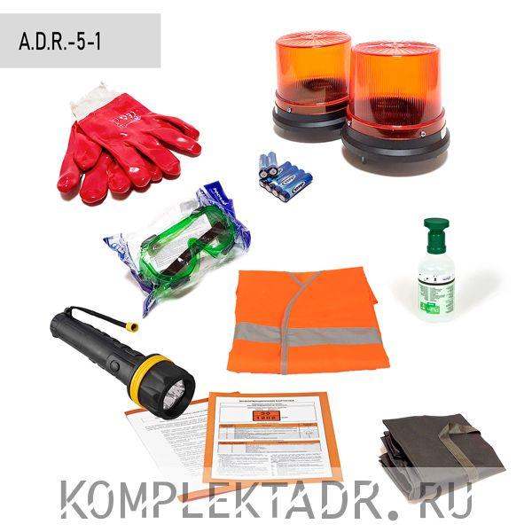Комплект ADR 5 класса на 1 человека