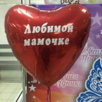 """ИНДИВИДУАЛЬНАЯ НАДПИСЬ НА ШАРЕ 18-21 """""""