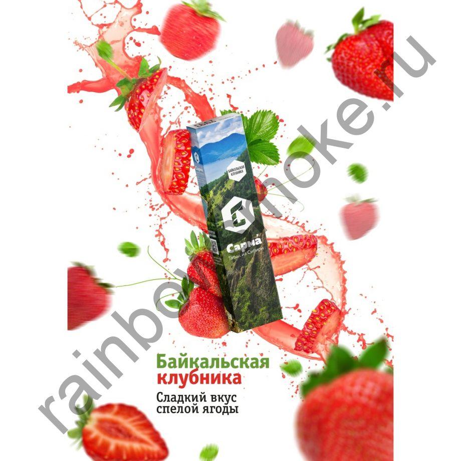 Сарма 100 гр - Байкальская Клубника