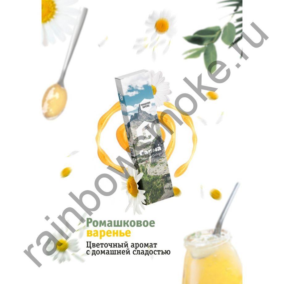 Сарма 100 гр - Ромашковое Варенье