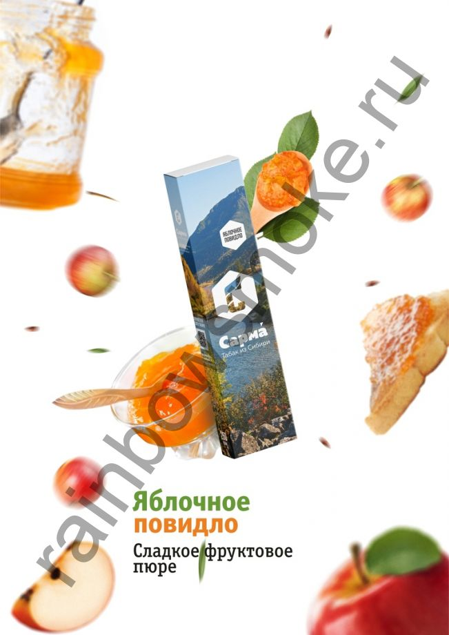 Сарма 250 гр - Яблочное Повидло