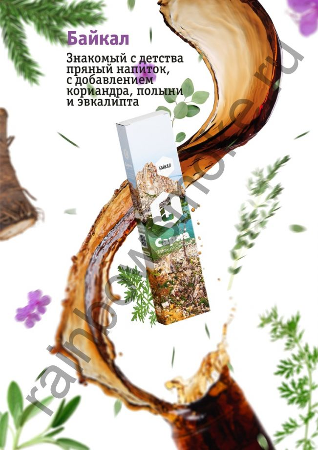 Сарма 250 гр - Байкал