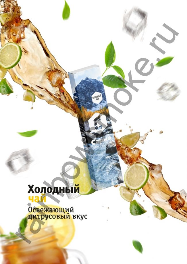 Сарма 50 гр - Холодный Чай