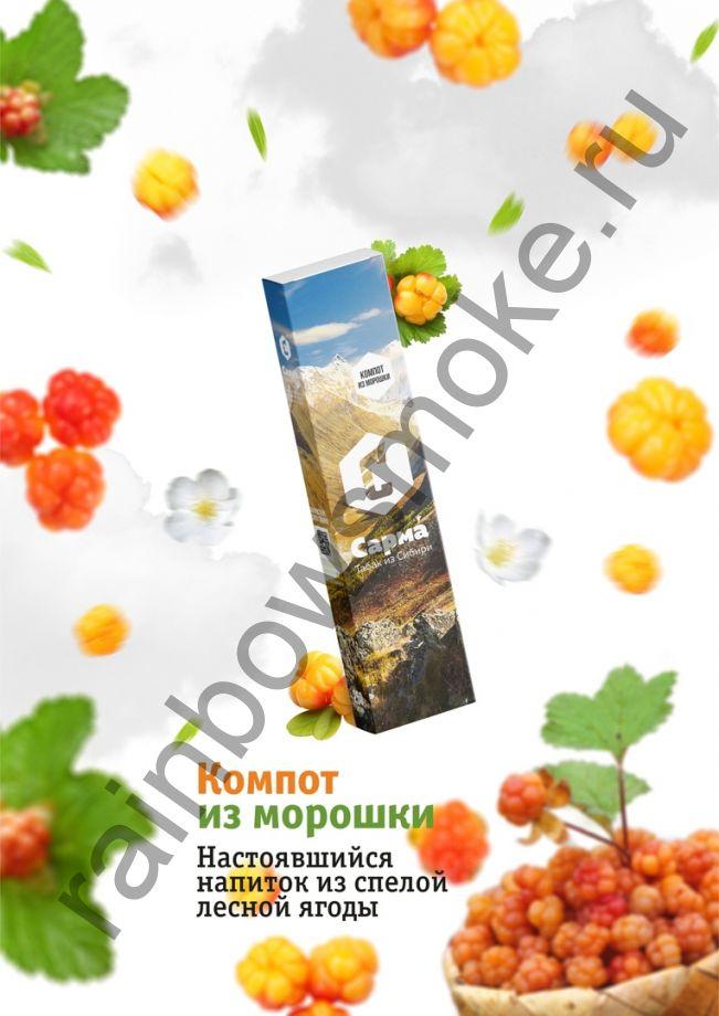 Сарма 250 гр - Компот из Морошки