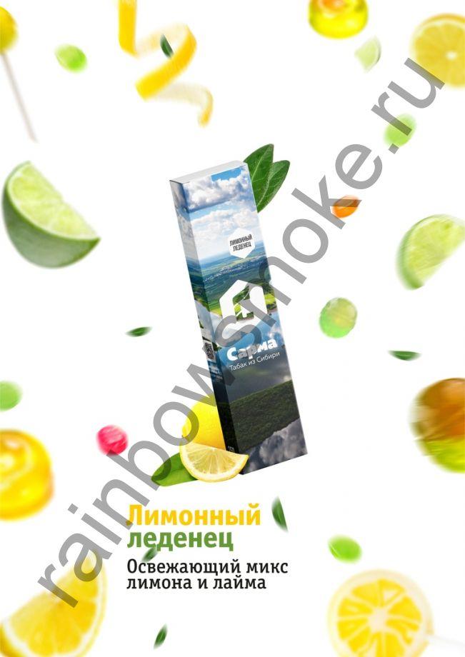 Сарма 250 гр - Лимонный Леденец