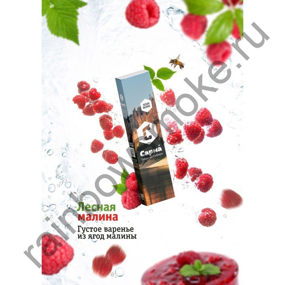 Сарма 50 гр - Малина