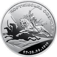 Памятная медаль 100 лет Чортковского наступления Украина 2019 на заказ