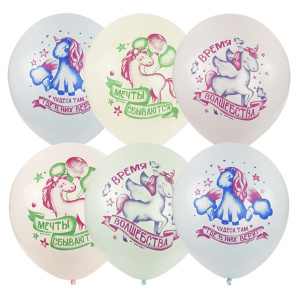 Волшебные Единороги шар латексный с гелием