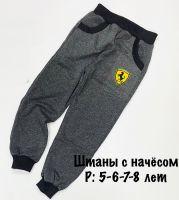 """Штаны с начесом """" ФУСИ"""" 5-8лет  №ФС356"""