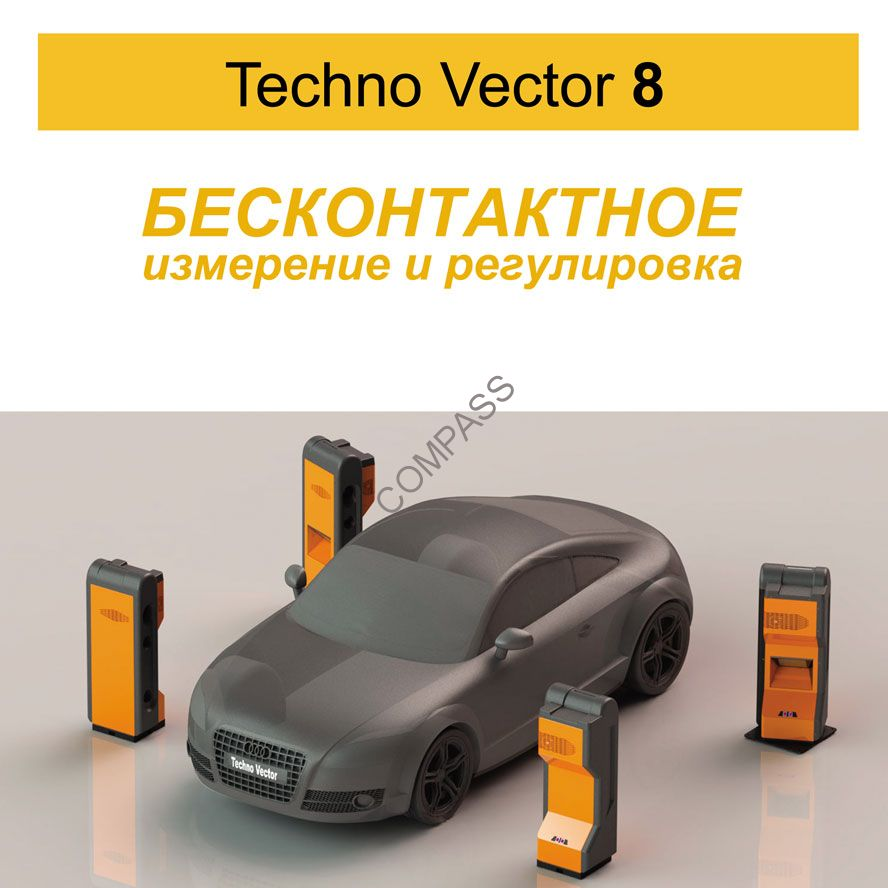 Бесконтактный стенд Техно Вектор 8 SMARTLIGHT