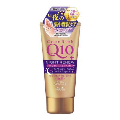 Kose Cosmeport Coenrich Q10 Крем для рук и ногтей ночной интенсивно увлажняющий с коэнзимом Q10, микрокапсулами масел и экстрактом маточного молочка 80 гр