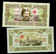 100 ГРИВЕН ПАМЯТНАЯ СУВЕНИРНАЯ КУПЮРА - ГОРОД КИЕВ