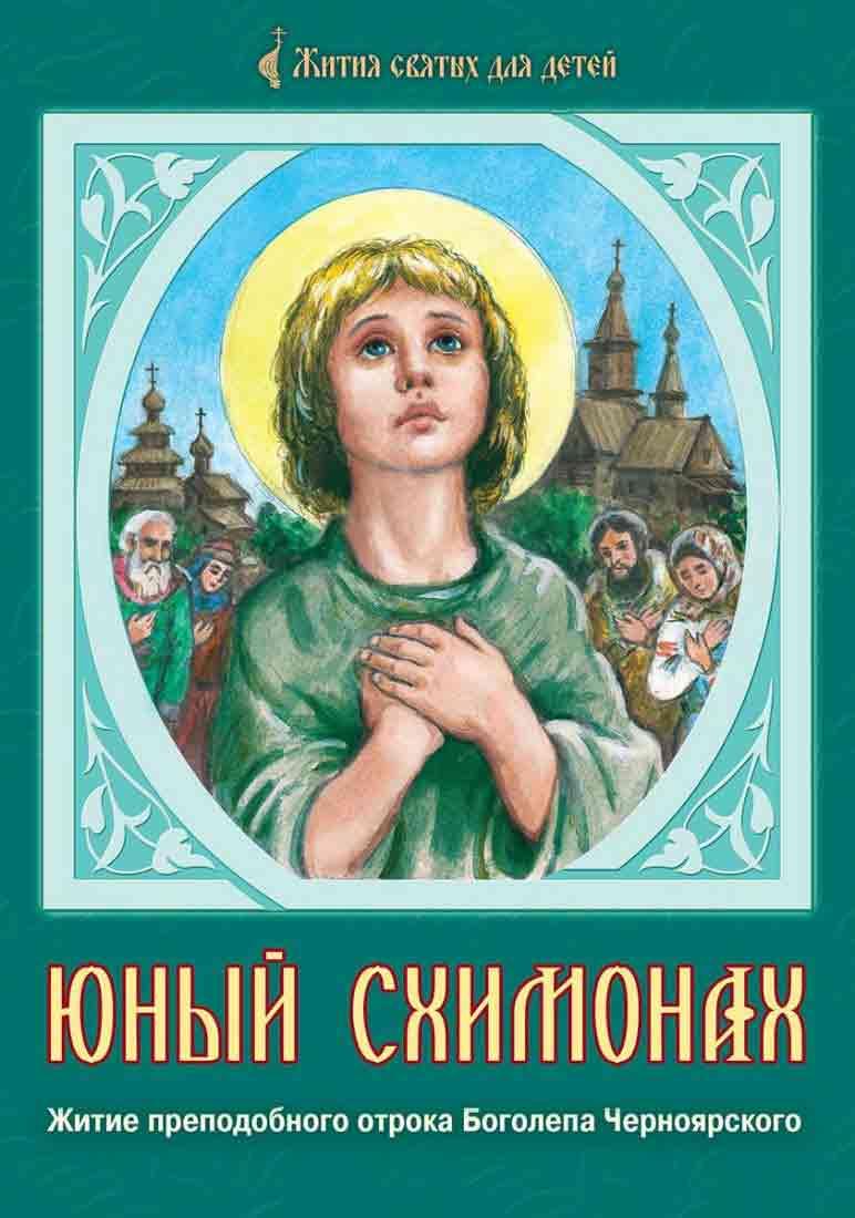 Юный схимонах. Житие преподобного отрока Боголепа Черноярского.