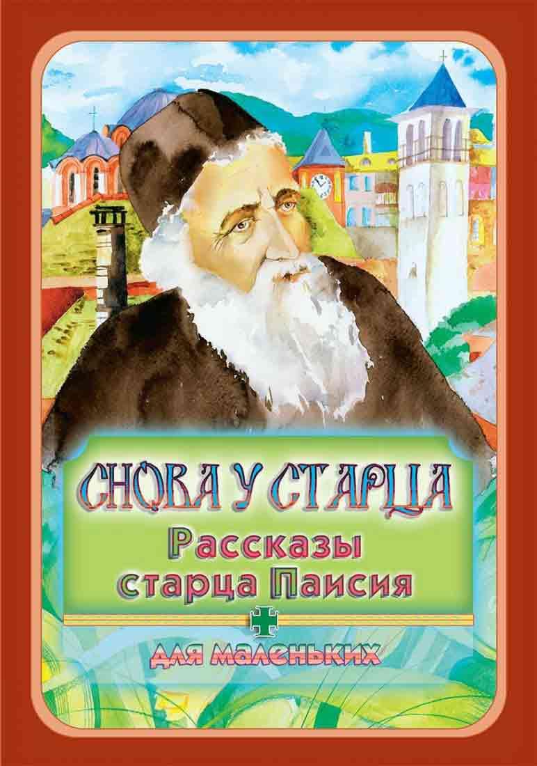 Снова у старца: Рассказы старца Паисия для маленьких