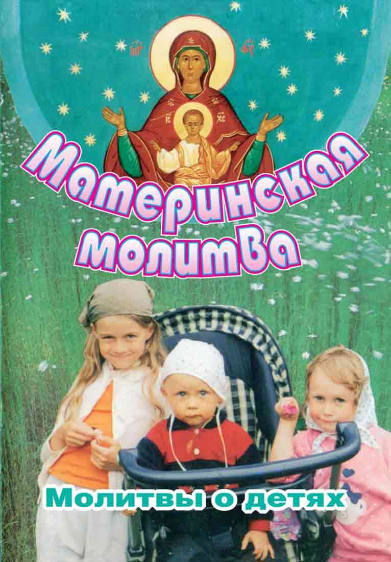 Материнская молитва: Молитвы о детях