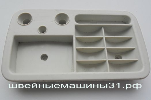 Лоток для шпулек, игл, отверток для пром. стола.     цена 500 руб.