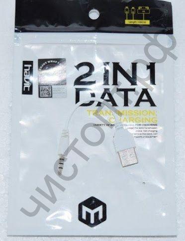 Кабель USB 2.0 Aм вилка(папа)--папа (штекер) 3.5  0,1 м белый