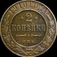 2 КОПЕЙКИ 1910 ГОДА, СПБ, НИКОЛАЙ 2