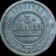 3 КОПЕЙКИ 1908 ГОДА, СПБ, НИКОЛАЙ 2