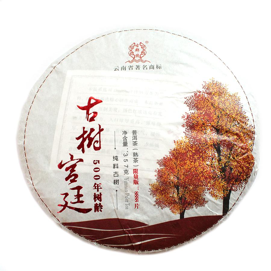 Гу Шу Гунтин 2016
