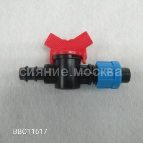 Кран для трубки 16мм х капельная лента BV011617