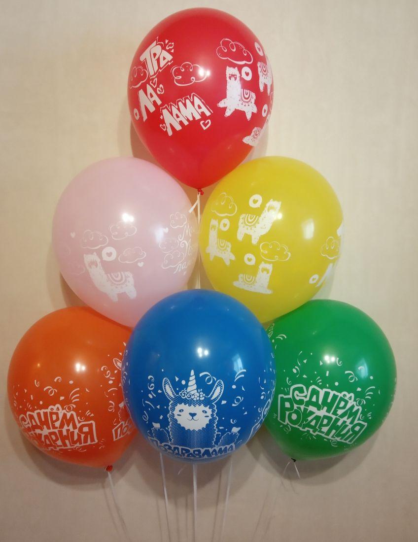 Тра-ла-лама Поздравлама шар латексный с гелием