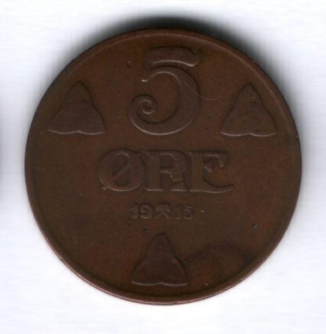 5 эре 1915 года Норвегия, редкий год