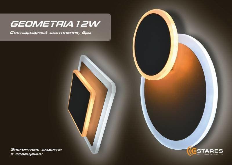 Cветильник cветодиодный бра Geometria round 12W R-185-WHITE-220-IP44