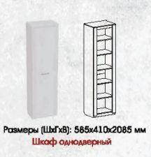 "Шкаф 1-дв ""Элана"" - Наполнение"