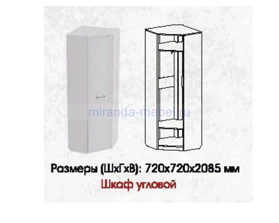 """Шкаф угловой """"Элана"""" 720"""