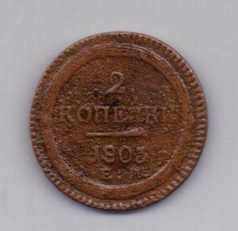 2 копейки 1803 года RR!!! редкий год