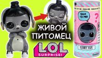 ЛОЛ интерактивный питомец LOL interactive live surprise купить