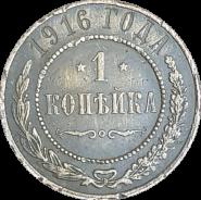 1 КОПЕЙКА 1916 ГОДА, НИКОЛАЙ 2