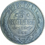 3 КОПЕЙКИ 1913 ГОДА, СПБ, НИКОЛАЙ 2