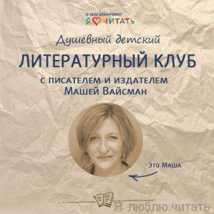 Душевный детский литературный клуб с Машей Вайсман. Разовый билет