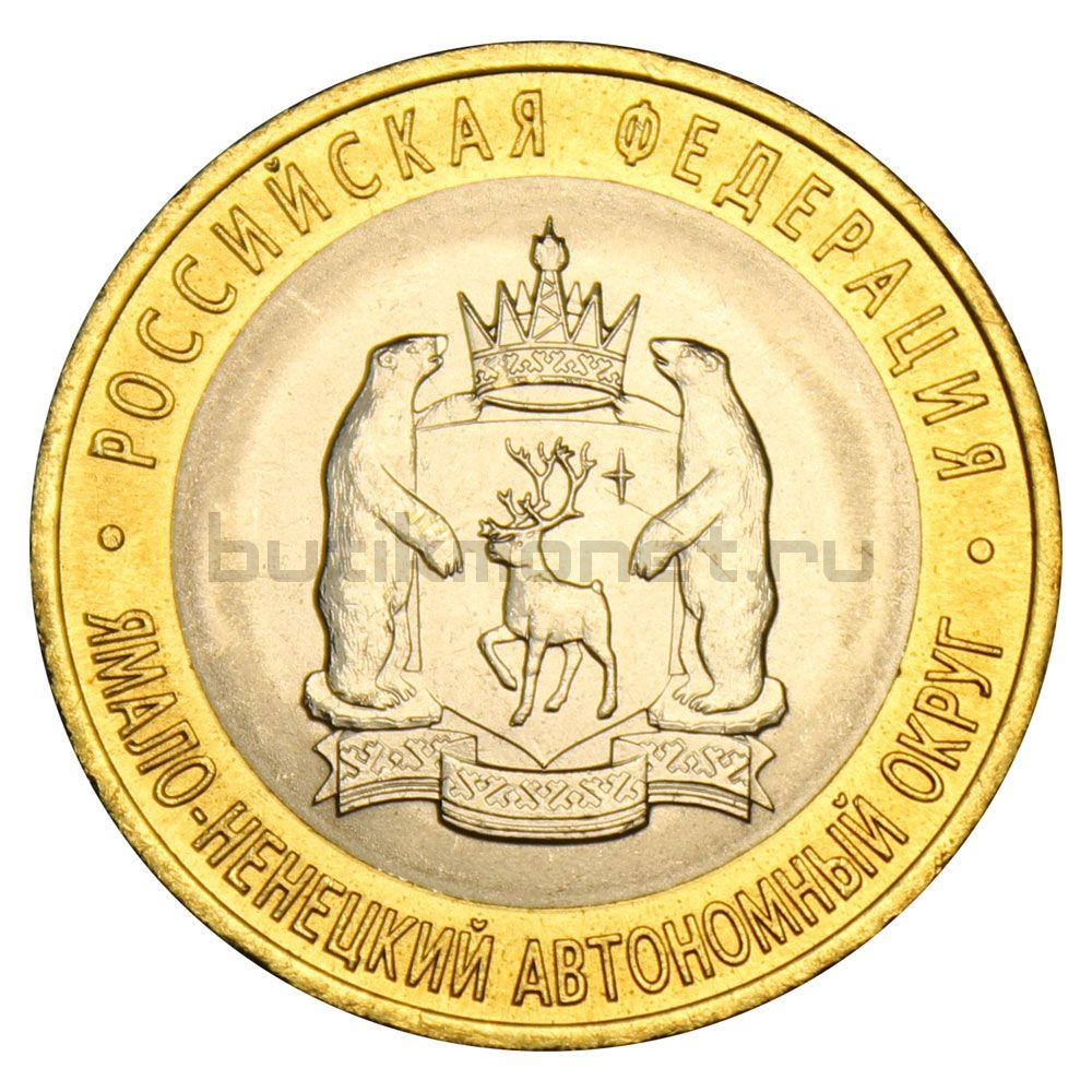 10 рублей 2010 СПМД Ямало-Ненецкий автономный округ (Российская Федерация) UNC
